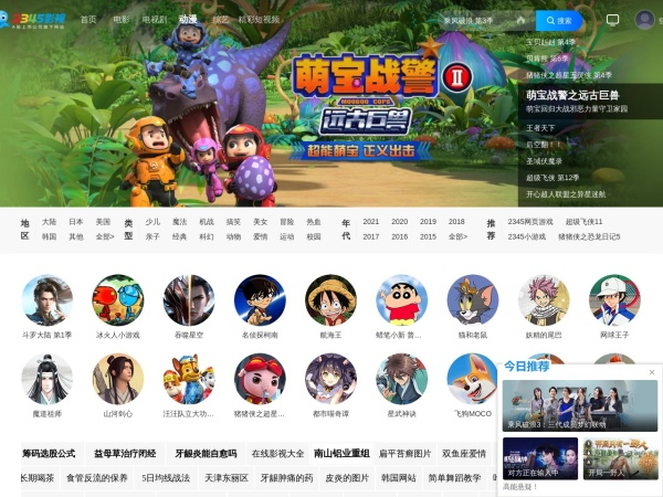dongman.2345.com的网站截图