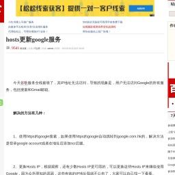 hosts更新google服务 - 松松科技
