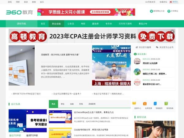 edu.360.cn的网站截图