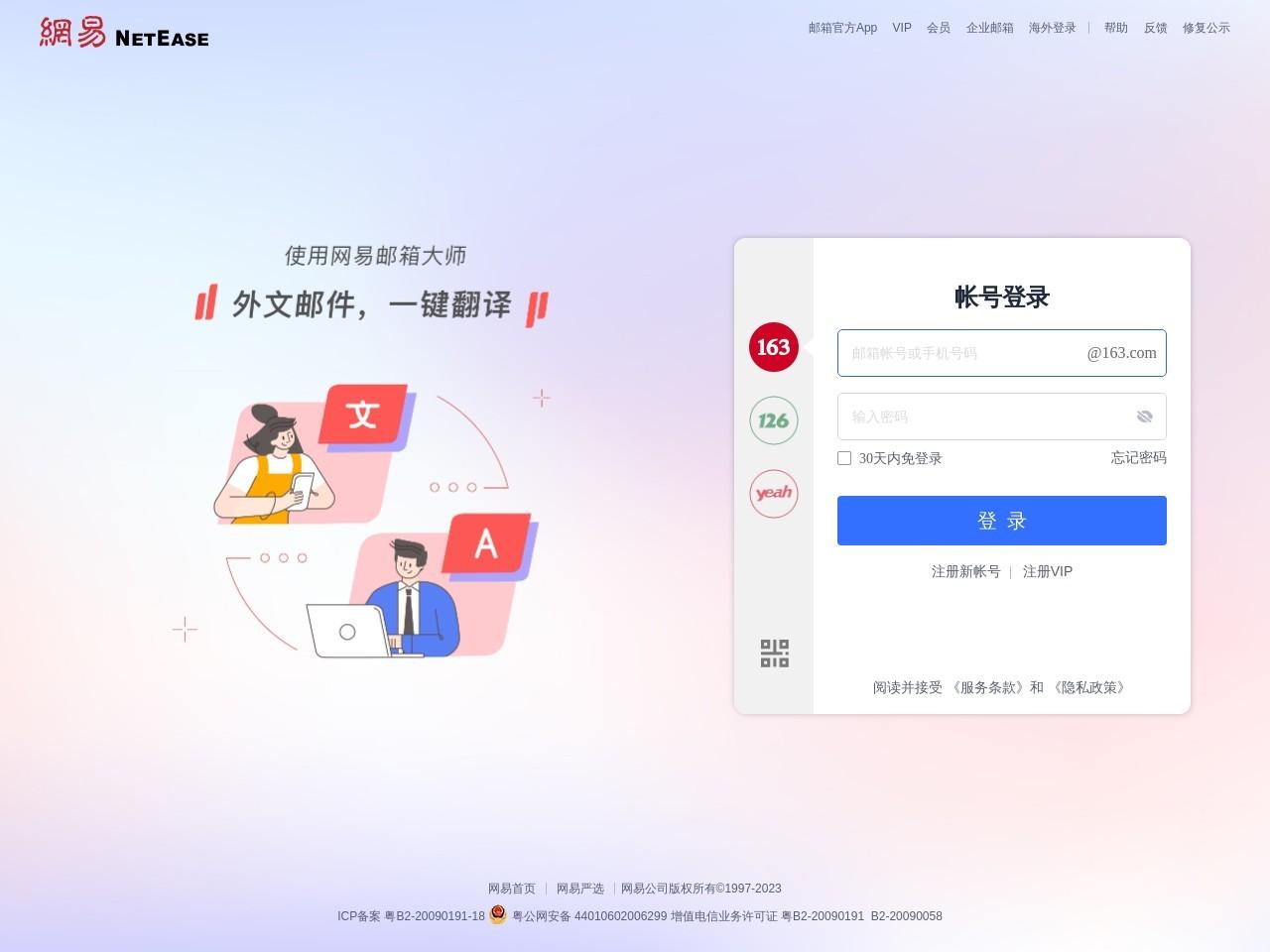 网易免费邮箱 - 中国第一大电子邮件服务商