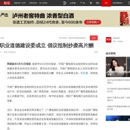 中广联职业道德建设委成立 倡议抵制抄袭高片酬_网易娱乐