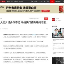 61岁倪大红片场身体不适 手捂胸口痛到蜷缩引担忧_网易娱乐