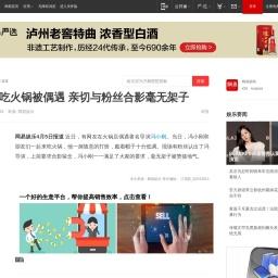 冯小刚吃火锅被偶遇 亲切与粉丝合影毫无架子_网易娱乐