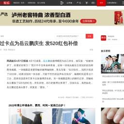 郑敏错过卡点为岳云鹏庆生 发520红包补偿_网易娱乐