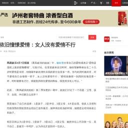 杨钰莹依旧憧憬爱情:女人没有爱情不行_网易娱乐
