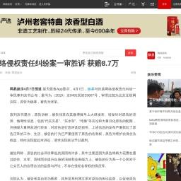 杨幂网络侵权责任纠纷案一审胜诉 获赔8.7万_网易娱乐