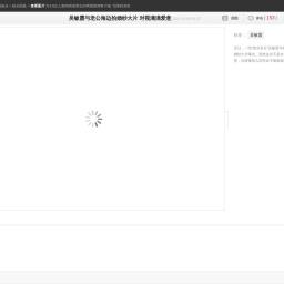 吴敏霞与老公海边拍婚纱大片 对视满满爱意_网易娱乐