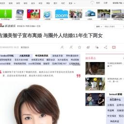 吉濑美智子宣布离婚 与圈外人结婚11年生下两女|吉濑美智子|日本演员|日本女演员_新浪娱乐_新浪网