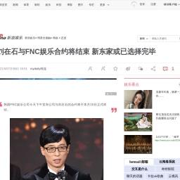 刘在石与FNC娱乐合约将结束 新东家或已选择完毕|刘在石|FNC|签约_新浪娱乐_新浪网