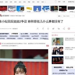 陈小纭回应姐姐2争议 称和容祖儿什么事都没有了 容祖儿 陈小纭 风波_新浪娱乐_新浪网