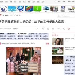 韩美娟最感谢的人是奶奶:给予的支持是最大依靠 韩佩泉_新浪娱乐_新浪网