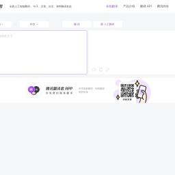 腾讯翻译君 - 在线翻译