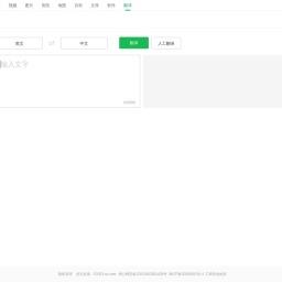 360翻译