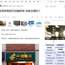 邮局和医院开的咖啡馆 你敢去喝吗?|咖啡馆|跨界|杭州市_新浪时尚_新浪网