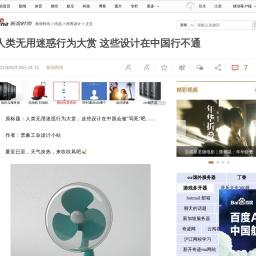 人类无用迷惑行为大赏 这些设计在中国行不通|迷惑|设计_新浪时尚_新浪网