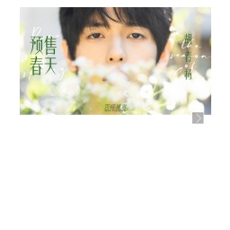 百搭星君 | 胡春杨:预售春天_新浪时尚_新浪网