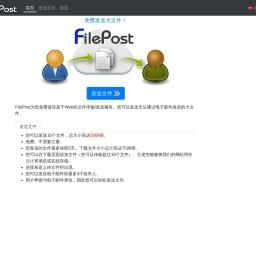 大文件传输服务 -免费- [FilePost]