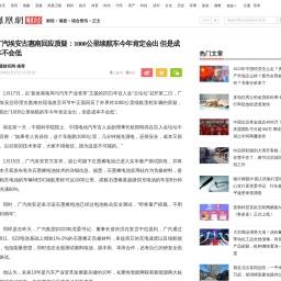 广汽埃安古惠南回应质疑:1000公里续航车今年肯定会出 但是成本不会低_凤凰网
