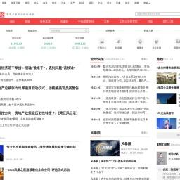 凤凰网财经-离用户最近的财经媒体-凤凰网
