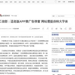工信部:适老版APP禁广告弹窗 网站需提供特大字体|APP_新浪财经_新浪网