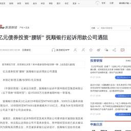 """亿元债券投资""""腰斩"""" 抚顺银行起诉用款公司遇阻_新浪财经_新浪网"""