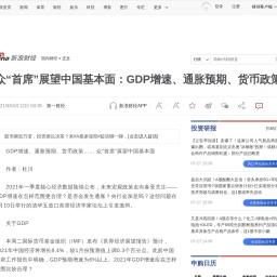 """众""""首席""""展望中国基本面:GDP增速、通胀预期、货币政策_新浪财经_新浪网"""