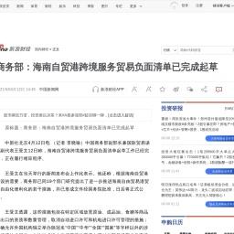 商务部:海南自贸港跨境服务贸易负面清单已完成起草|商务部_新浪财经_新浪网