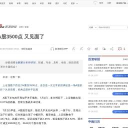 A股3500点 又见面了_新浪财经_新浪网