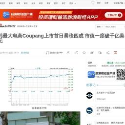 韩最大电商Coupang上市首日暴涨四成 市值一度破千亿美元|软银集团|韩国|电商_新浪科技_新浪网