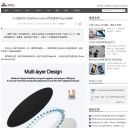 小小贴纸可让旧iPhone/Android手机兼容Magsafe磁吸|Magsafe|无线充电|iPhone_手机_新浪科技_新浪网