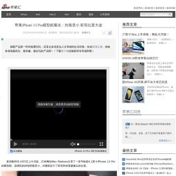 苹果iPhone 13 Pro模型机曝光:刘海变小 听筒位置大改 苹果 刘海 iPhone 13 Pro_手机_新浪科技_新浪网