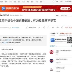 三星手机在中国销量惨淡,有05后竟然不识它 三星手机 销量惨淡_新浪科技_新浪网