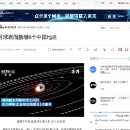 月球表面新增8个中国地名|华山|天文学|嫦娥五号_新浪科技_新浪网