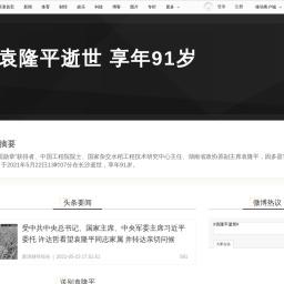 袁隆平逝世 享年91岁_新浪网