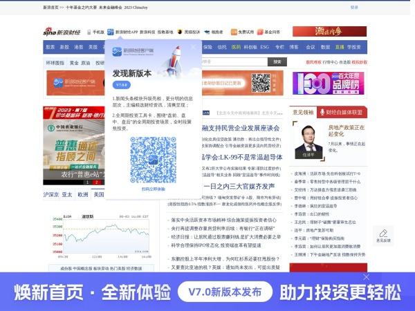 finance.sina.com.cn的网站截图