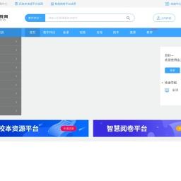 金太阳教学平台
