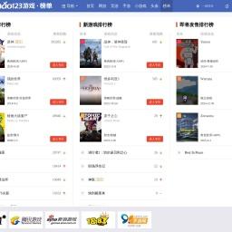 游戏礼包中心—hao123游戏频道,最新礼包聚集地_hao123上网导航