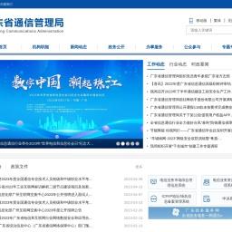 广东省通信管理局