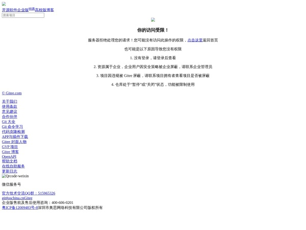gitee.com的网站截图