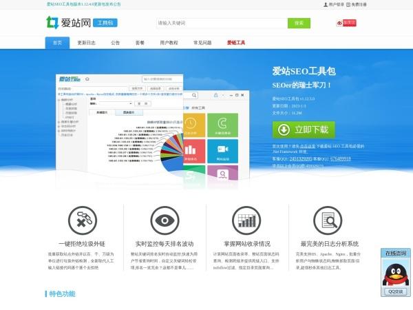 gongju.aizhan.com的网站截图