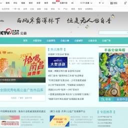 公益首页__公益频道_央视网(cctv.com)