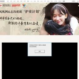 凤凰网&志玲姐姐-护童计划
