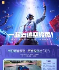 重启未来版本爆料站-和平精英-官方网站-腾讯游戏