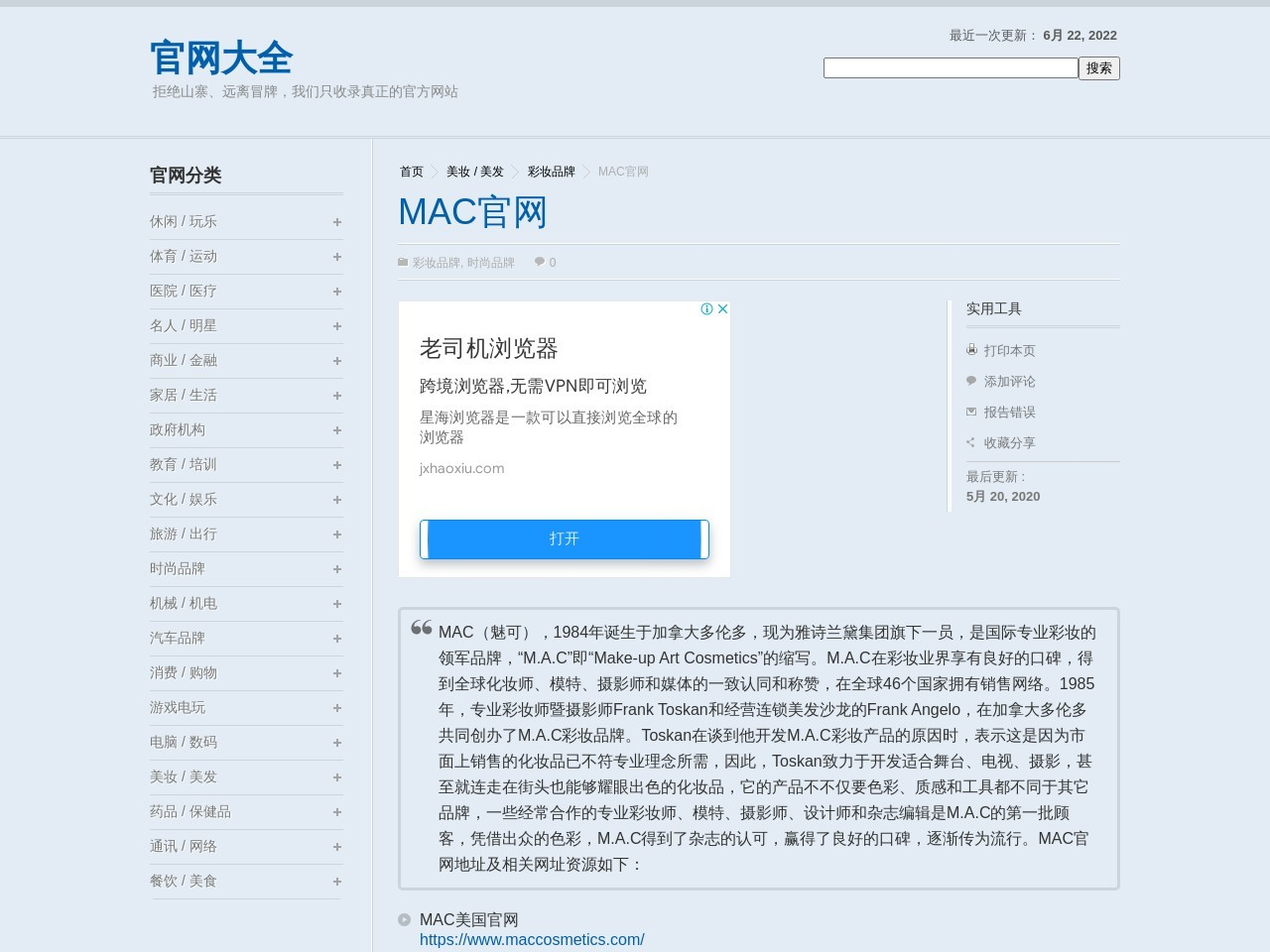 MAC官网-官网大全将带你进入真正的MAC官网