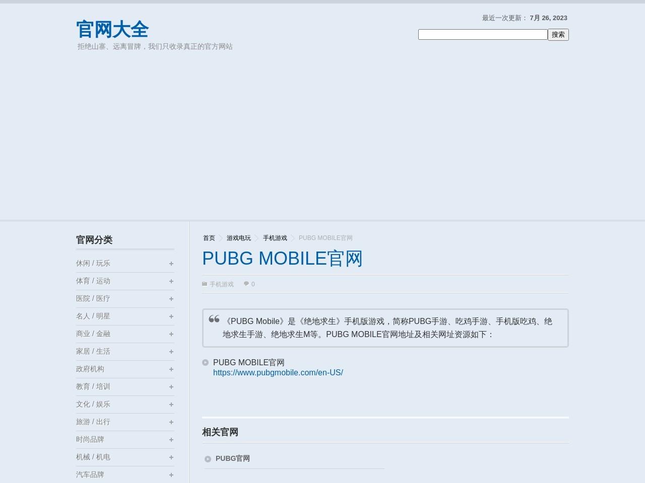 PUBG MOBILE官网-官网大全将带你进入真正的PUBG MOBILE官网