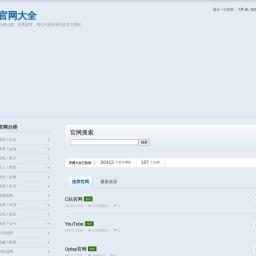 官网大全-只收录真正的官方网站