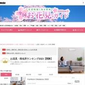 https://hanami.walkerplus.com/ranking/ar0300/