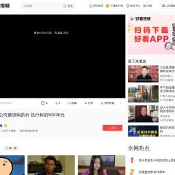 沈梦辰持股公司被强制执行 执行标的50030元,财经,商界名人,好看视频