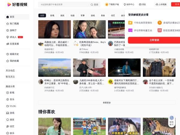 haokan.baidu.com的网站截图