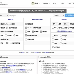 SiteMap,网站地图,站点地图,网页地图,SiteMap在线生成,生成工具,网页爬虫,天气预报,天气API - 帮!